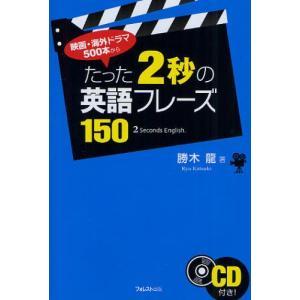たった2秒の英語フレーズ150 映画・海外ドラマ500本から