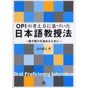 OPIの考え方に基づいた日本語教授法 話す能力を高めるために starclub