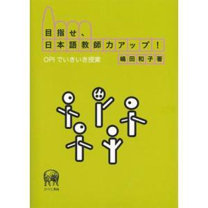 目指せ、日本語教師力アップ! OPIでいきいき授業 starclub