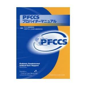 PFCCSプロバイダーマニュアル
