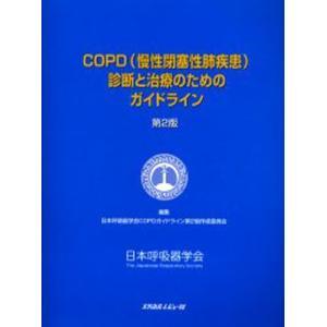 COPD(慢性閉塞性肺疾患)診断と治療のためのガイドライン starclub