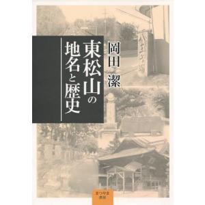 東松山の地名と歴史