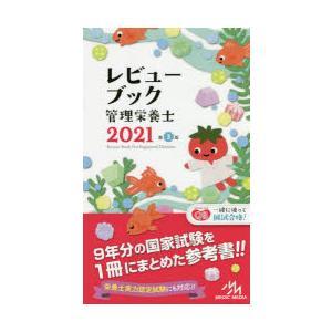 レビューブック管理栄養士 2021