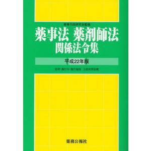 薬事法薬剤師法関係法令集 平成22年版