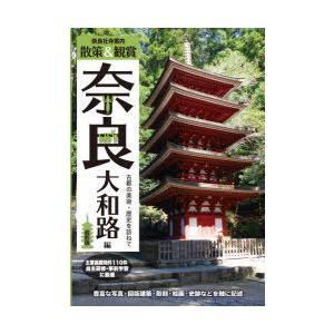 奈良社寺案内 散策&観賞奈良大和路編 古都の美術・歴史を訪ねて 〔2021〕最新版