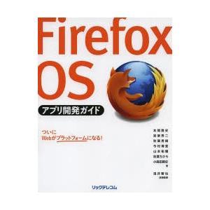 Firefox OSアプリ開発ガイド