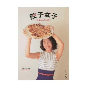 餃子女子 No Gyoza,No Life!