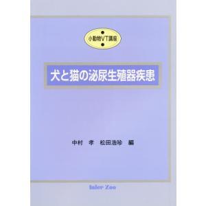 本 ISBN:9784900573321 中村 孝 他編 出版社:インターズー 出版年月:1995年...