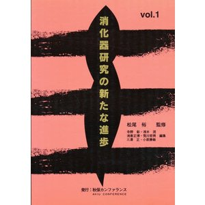 消化器研究の新たな進歩 Vol.1|starclub