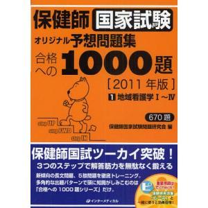 保健師国家試験オリジナル予想問題集合格への1000題 2011年版1|starclub