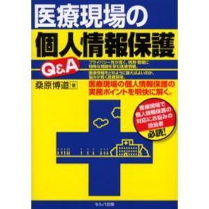 医療現場の個人情報保護Q&A starclub