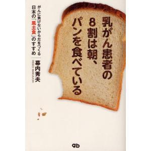 乳がん患者の8割は朝、パンを食べている がんに負けないからだをつくる日本の「風土食」のすすめ