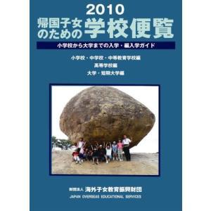 帰国子女のための学校便覧 小学校から大学までの入学・編入学ガイド 2010