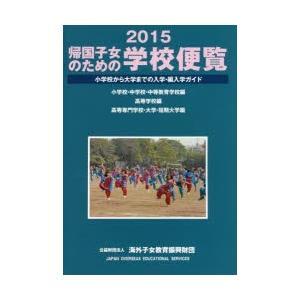 帰国子女のための学校便覧 小学校から大学までの入学・編入学ガイド 2015