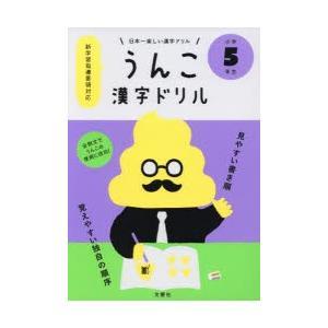 うんこ漢字ドリル 日本一楽しい漢字ドリル 小学5年生の商品画像