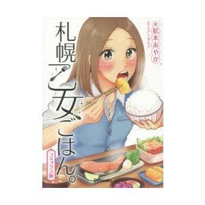 本 ISBN:9784907436056 松本あやか/著 エアーダイブ/編集 出版社:Dybooks...