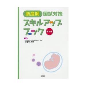 助産師国試対策スキルアップブック|starclub