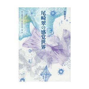 本 ISBN:9784907961060 加藤幸子/著 出版社:萬書房 出版年月:2015年08月 ...