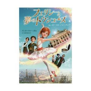 本 ISBN:9784908059759 アンヌ=マリー・ポル/著 川口明百美/訳 出版社:キノブッ...