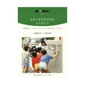 本 ISBN:9784909395016 江國智洋/著 三浦史郎/著 出版社:西山夘三記念すまい・ま...