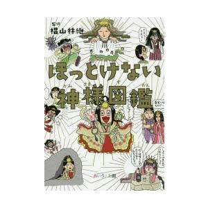 本 ISBN:9784909518057 椙山林継/監修 出版社:あいうえお館 出版年月:2019年...