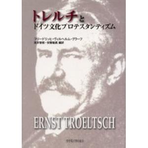 本 ISBN:9784915832406 フリードリッヒ・ヴィルヘルム・グラーフ/〔著〕 深井智朗/...