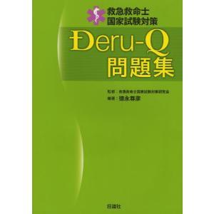 救急救命士国家試験対策Deru‐Q問題集|starclub