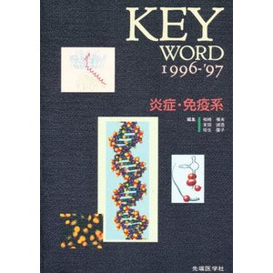 KEY WORD炎症・免疫系 1996-'97 starclub