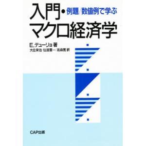 例題/数値例で学ぶ入門・マクロ経済学