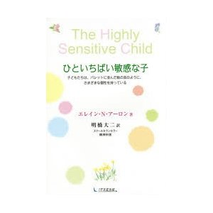 本 ISBN:9784925253840 エレイン・N・アーロン/著 明橋大二/訳 出版社:1万年堂...