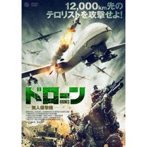 ドローン 無人爆撃機 [DVD] starclub