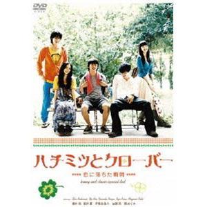 ハチミツとクローバー 〜恋に落ちた瞬間〜 [DVD]|starclub