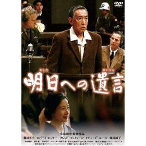 明日への遺言 特別版 [DVD] starclub