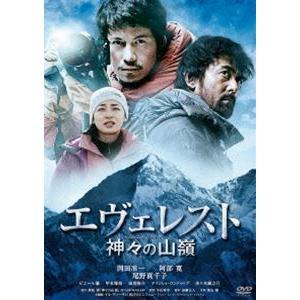 エヴェレスト 神々の山嶺 DVD 通常版 [DVD] starclub