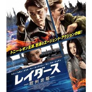 レイダース 欧州攻略 [Blu-ray]|starclub