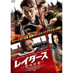レイダース 欧州攻略 [DVD]|starclub