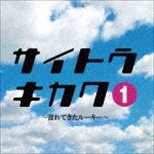 (有)サイトウキカク / サイトウキカク1〜遅れてきたルーキー〜 [CD]