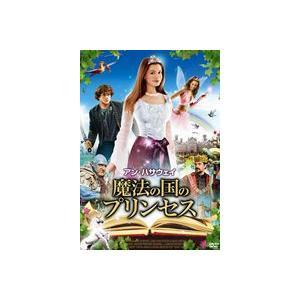 アン・ハサウェイ 魔法の国のプリンセス(DVD)...