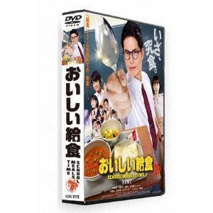 おいしい給食 [DVD]|starclub