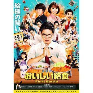 劇場版 おいしい給食 Final Battle [DVD]|starclub