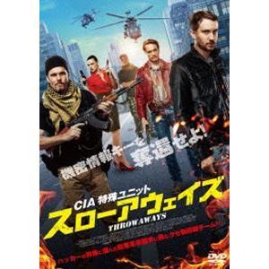 CIA特殊ユニット スローアウェイズ [DVD]