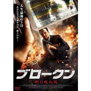 ブロークン 明日死ぬ男 [DVD]