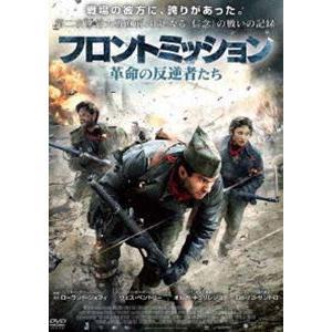 フロントミッション 革命の反逆者たち(DVD)...