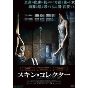 スキン・コレクター [DVD]|starclub