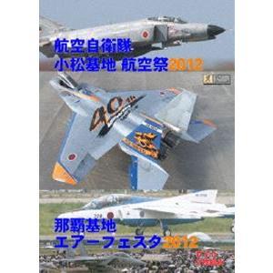 種別:DVD 解説:2012年9月23日、小雨が降る生憎の天候の中開催された小松基地・航空祭2012...