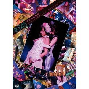 AKB48/年忘れ感謝祭 シャッフルするぜ、AKB!SKEもよろしくね [DVD]|starclub