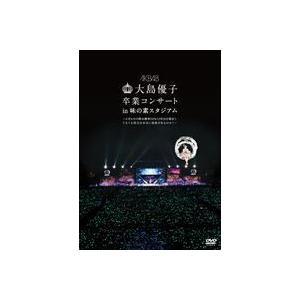 AKB48/大島優子卒業コンサート in 味の素スタジアム〜...