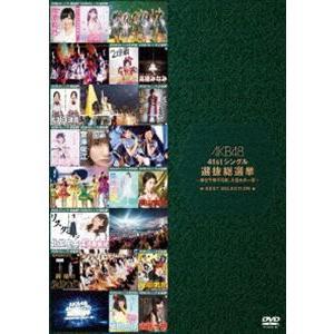 AKB48 41stシングル 選抜総選挙〜順位予想不可能、大荒れの一夜〜BEST SELECTION [DVD]|starclub