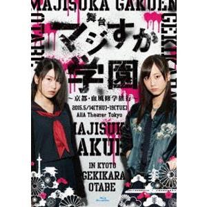 舞台「マジすか学園」〜京都・血風修学旅行〜 Blu-ray [Blu-ray]|starclub