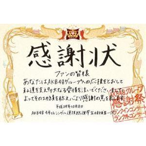 AKB48グループ感謝祭〜ランクインコンサート・ランク外コン...